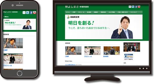 参議院議員 林芳正様公式ウェブサイト
