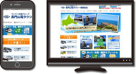 長門山電タクシー有限会社様
