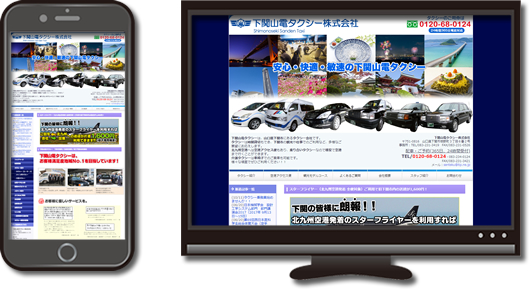 下関山電タクシー株式会社様
