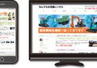 pc-iphone-toyokikou