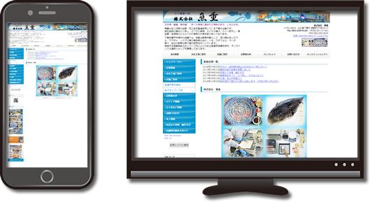 株式会社 魚重様(企業ホームページ)
