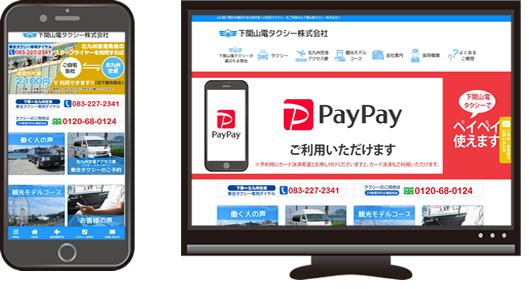 下関山電タクシー株式会社