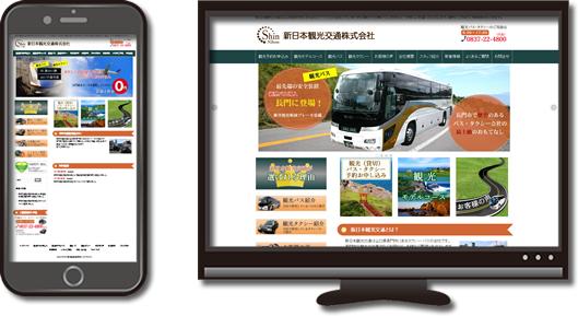 新日本観光交通株式会社様