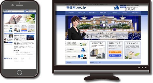 葬儀屋.co.jp 有限会社アルマ