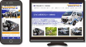 宇部山電タクシー株式会社様